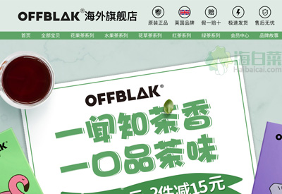 OFFBLAK英国健康茶饮品牌海外旗舰店