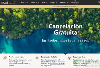Exoticca西班牙异域游在线预订网站