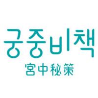 GOONGSECRET韩国宫中秘策婴儿护肤品牌海外旗舰店