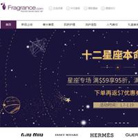 FragranceNet美国香水网站海淘攻略与购物教程