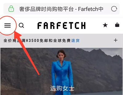 Farfetch发发奇网站海淘购物攻略