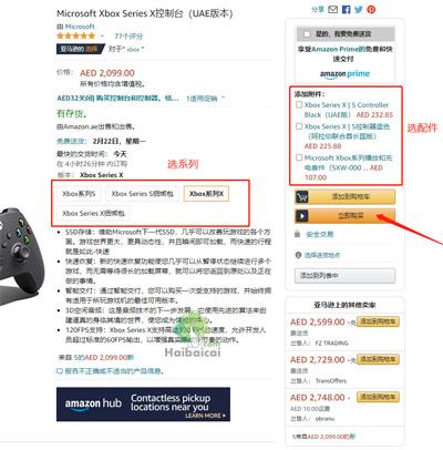 xboxSeriesX|S Amazon游戏机亚马逊海淘详细教程