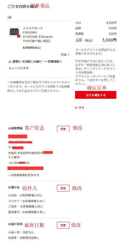 NintendoSwitch日本任天堂游戏机品牌网站海淘攻略与转运教程