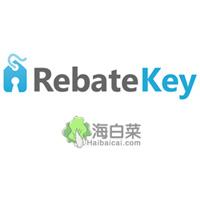 RebateKey美国促销海淘返利网站