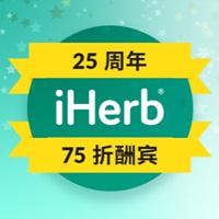 iHerb官网25周年庆每日75折特惠 婴儿、家居和宠物用品限时75折